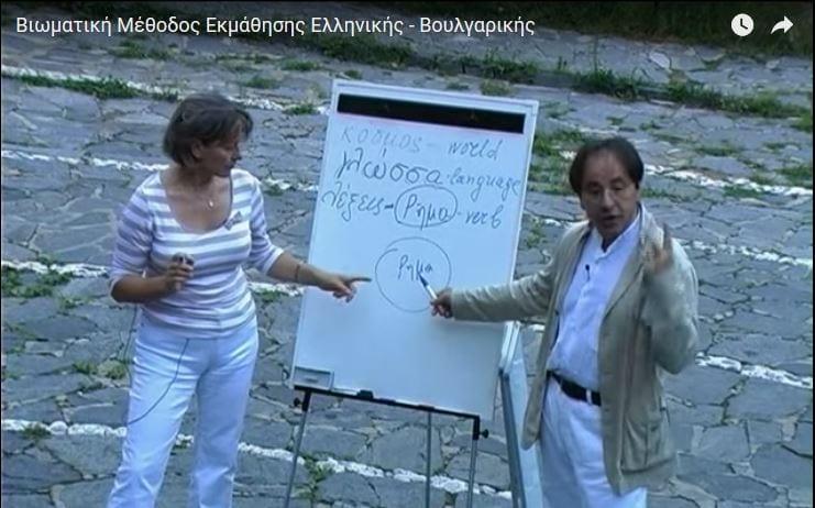 Βιωματική Μέθοδος Εκμάθησης Ελληνικής – Βουλγαρικής
